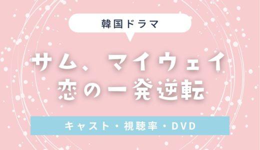 【サム、マイウェイ〜恋の一発逆転!〜】無料視聴する方法|キャスト・動画配信・OST