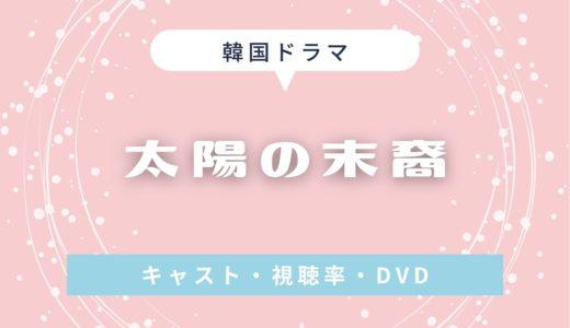 【太陽の末裔】無料視聴する方法|キャスト・歌(OST)・動画配信・日本放送予定