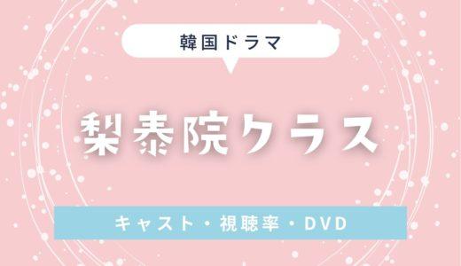 【梨泰院クラス】Netflixで独占配信|テテ参加の曲・OST・読み方・キャスト