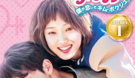 【恋のゴールドメダル】無料視聴する方法|キャスト・歌・DVD・視聴率