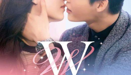 【W -君と僕の世界-】無料視聴する方法|動画配信・キャスト・DVD・レンタル
