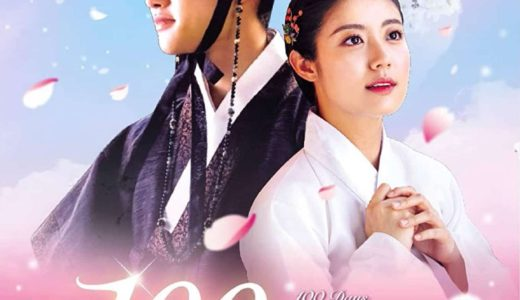 【100日の郎君様】NHKで放送中|おすすめの動画配信・キャスト・DVD・OST