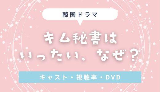 【キム秘書はいったい、なぜ?】無料視聴する方法 日本放送予定・配信・DVD