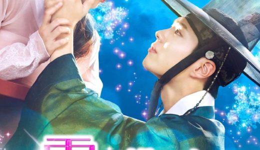 【雲が描いた月明かり】無料視聴する方法 キャスト・動画配信・OST・DVD