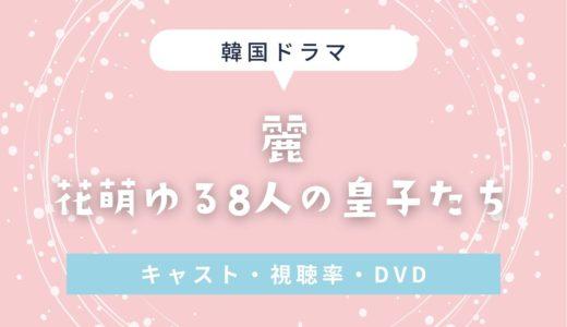 韓国ドラマ【麗~花萌ゆる8人の皇子たち~】無料視聴する方法|キャスト・動画配信・OST