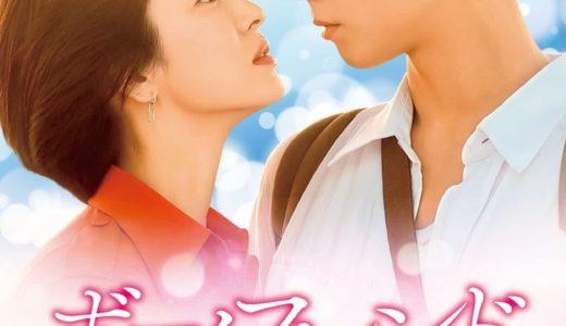 【ボーイフレンド】韓国ドラマの動画配信・日本放送予定・OST・DVD
