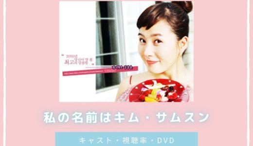 【私の名前はキムサムスン】ヒョンビン主演の名作!無料視聴・DVD・動画配信・視聴率