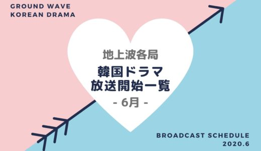 【地上波】韓国ドラマ2020 6月スタート放送予定一覧