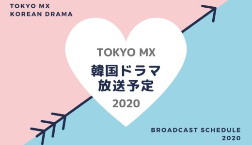【TOKYO MX】韓国ドラマ放送予定一覧2020 放送スタート月別・放送開始日順