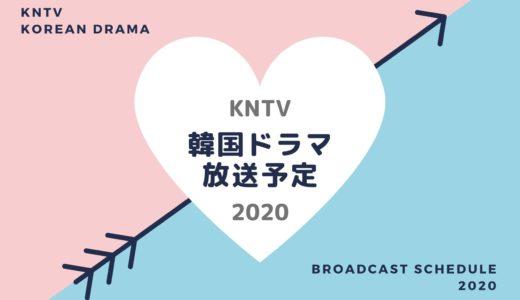 【KNTV】韓国ドラマ放送予定一覧2020|放送スタート月別・放送開始日順