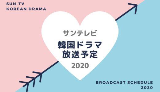 【サンテレビ】韓国ドラマ放送予定一覧2020 放送スタート月別・放送開始日順