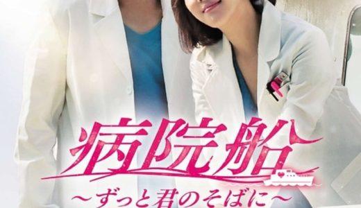 【病院船〜ずっと君のそばに〜】無料視聴する方法|キャスト・動画配信・OST・DVD
