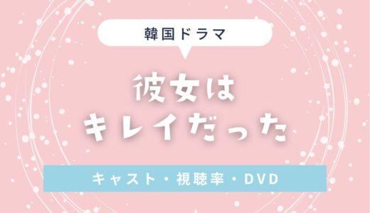 【彼女はキレイだった】無料視聴する方法 キャスト・動画配信・OST・DVD