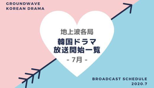 【地上波】韓国ドラマ2020|7月スタート放送予定一覧