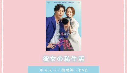韓国ドラマ【彼女の私生活】キャスト・日本放送予定・動画配信・曲・DVD