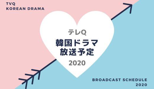 【テレQ】韓国ドラマ放送予定一覧2020|放送スタート月別・放送開始日順