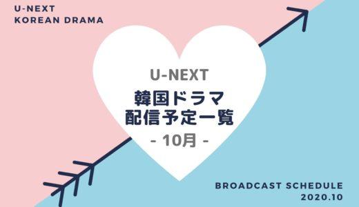 【U-NEXT】韓国ドラマ配信予定|2020年10月【31日間無料体験】