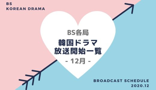 【BS】韓国ドラマ2020|12月スタート放送予定一覧