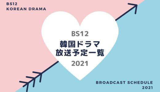 【BS12】韓国ドラマ放送予定一覧2021|放送スタート月別・放送開始日順