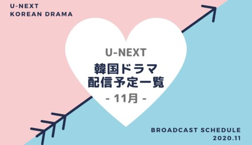 【U-NEXT】韓国ドラマ配信予定|2020年11月【31日間無料体験】
