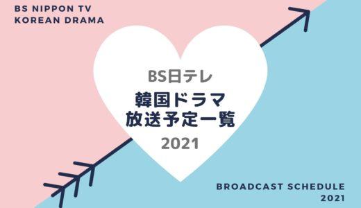 【BS日テレ】韓国ドラマ放送予定一覧2021|BS4の放送スタート月別・放送開始日順