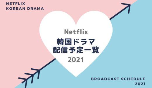 【Netflix】韓国ドラマ・韓国映画配信予定2021|ネットフリックス独占配信も