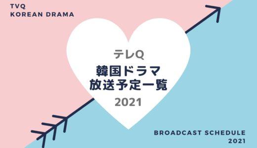 【テレQ】韓国ドラマ放送予定一覧2021|放送スタート月別・放送開始日順