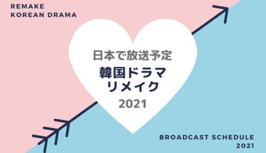 【韓国ドラマリメイク】2021年に日本で放送予定のドラマの原作