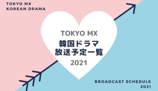 【TOKYO MX】韓国ドラマ放送予定一覧2021|放送スタート月別・放送開始日順