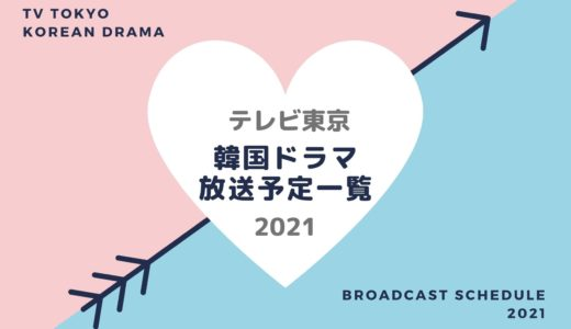 【テレビ東京】韓国ドラマ放送予定一覧2021|放送スタート月別・放送開始日順
