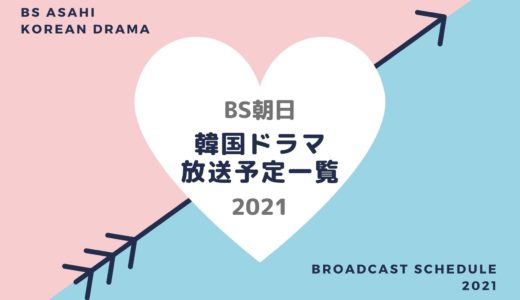 【BS朝日】韓国ドラマ放送予定一覧2021|BS5の放送スタート月別・放送開始日順