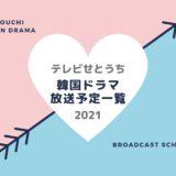 【テレビせとうち】韓国ドラマ放送予定一覧2021|放送スタート月別・放送開始日順