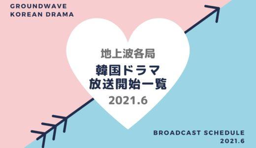 【地上波】韓国ドラマ2021|6月スタート放送予定一覧・放送開始まとめ
