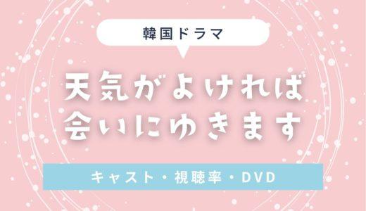 【天気がよければ会いにゆきます】U-NEXTとdTVで配信!キャスト・視聴率・DVD