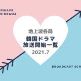 【地上波】韓国ドラマ2021|7月スタート放送予定一覧・放送開始まとめ