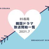 【BS】韓国ドラマ2021|7月スタート放送予定一覧・放送開始まとめ