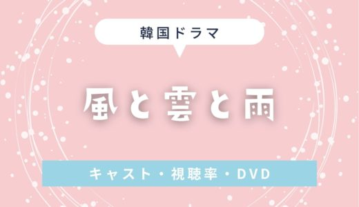 【風と雲と雨】韓国ドラマの配信予定・DVDレンタル・キャスト・視聴率