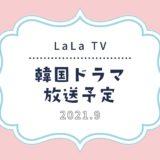 【LaLa TV(ララテレビ)】スカパーで2021年9月放送予定の韓国ドラマ|話題の韓流ドラマも