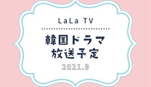 【LaLa TV(ララテレビ)】スカパーで2021年9月放送予定の韓国ドラマ 話題の韓流ドラマも