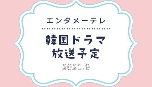 【エンタメーテレ】スカパーで2021年9月放送予定の韓国ドラマ 話題の韓流ドラマも