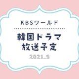 【KBSワールド】スカパーで2021年9月放送予定の韓国ドラマ|日本初放送の韓流ドラマも