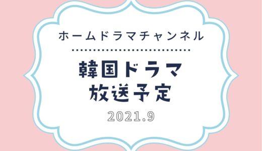 【スカパー】ホームドラマチャンネルで2021年9月放送予定の韓国ドラマ 話題の韓流ドラマも