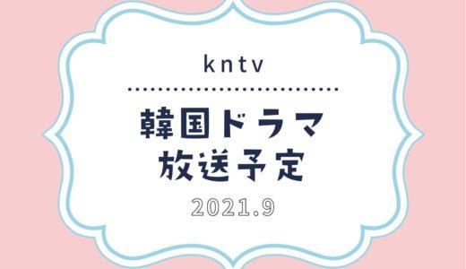 【kntv】スカパーで2021年9月放送予定の韓国ドラマ 日本初放送の韓流ドラマも