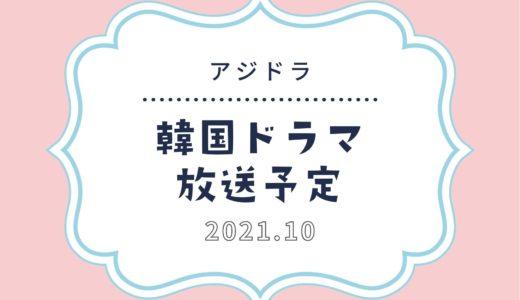 【アジドラ】スカパーで2021年10月放送予定の韓国ドラマ 日本初放送の韓流ドラマも