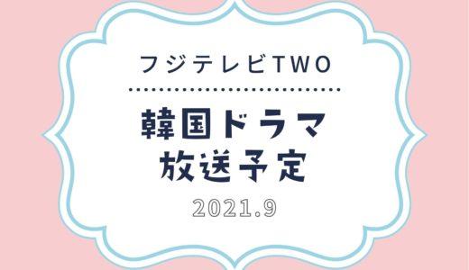 【フジテレビTWO】スカパーで2021年9月放送予定の韓国ドラマ 話題の韓流ドラマも