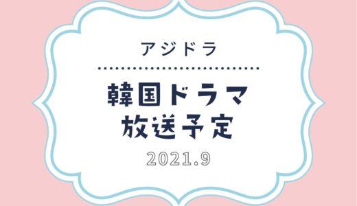 【アジドラ】スカパーで2021年9月放送予定の韓国ドラマ|日本初放送の韓流ドラマも