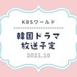 【KBSワールド】スカパーで2021年10月放送予定の韓国ドラマ|日本初放送の韓流ドラマも