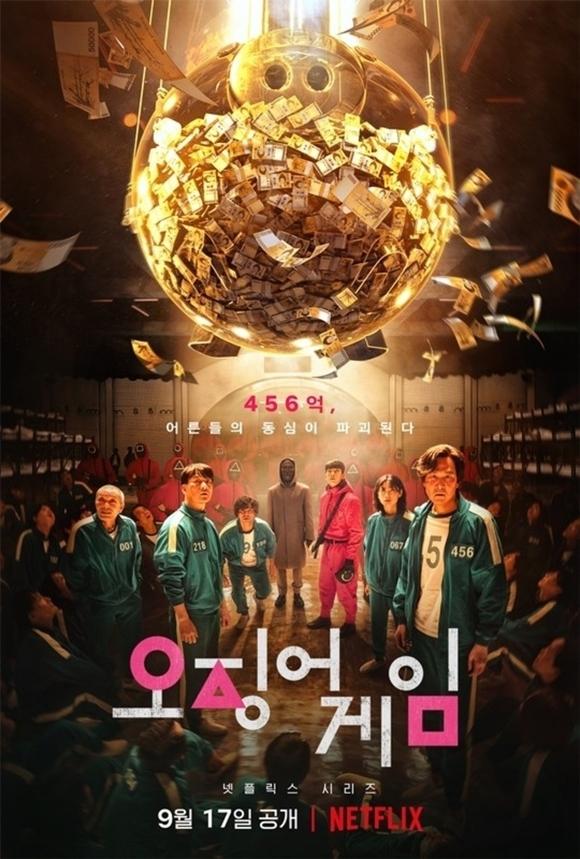 イカゲーム 韓国ドラマ Netflix